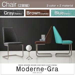【テーブルなし】チェア2脚セット(同色)【Moderne-Gra】ブルー アーバンモダンデザインハイバックチェアダイニング【Moderne-Gra】モダーネ・グラ