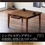 こたつテーブル 正方形(75×75cm)【Foyer】ブラウン シンプルモダンデザイン・引き出し付きこたつテーブル【Foyer】フォワイネ