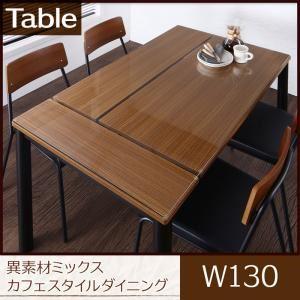 【単品】テーブル ダイニングテーブル 幅130cm テーブルカラー:ブラウン 異素材ミックスカフェスタイルダイニング paint ペイント