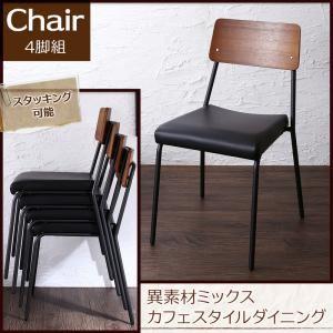【テーブルなし】 チェア4脚組    座面カラー:ブラック  異素材ミックスカフェスタイルダイニング paint ペイント