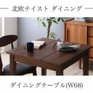 【単品】テーブル 幅68cm テーブルカラー:ブラウン  テーブルカラー:ブラウン  北欧テイスト ダイニング Lucks ルクス