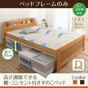 すのこベッド ダブル フレームカラー:ライトブラウン 高さ調節出来る棚・コンセント付きすのこベッド Fiton フィットン