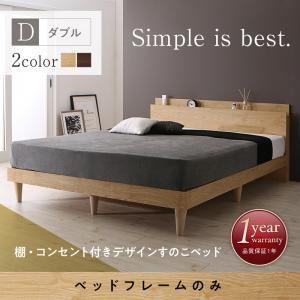 すのこベッド ダブル 【フレームのみ】 フレームカラー:ウォールナットブラウン 棚・コンセント付きデザインすのこベッド Camille カミーユ