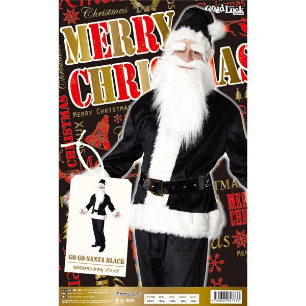【クリスマスコスプレ 衣装】GOGOサンタさん(ブラック) 4560320827733 ハロウィン コスプレ 衣装店