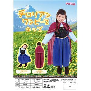 【コスプレ】 チロリアンワンピース 100 キッズ/子供用