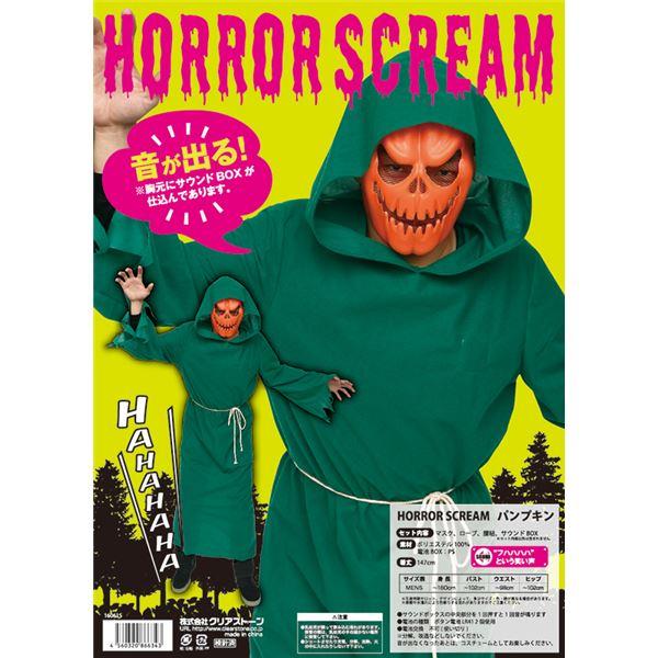 【コスプレ】 Horror scream パンプキン ハロウィン コスプレ 衣装店
