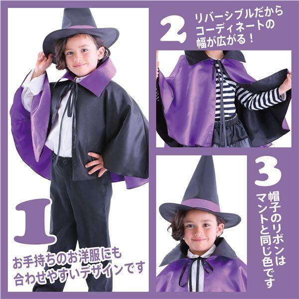 【コスプレ】 2カラーマント 子供(パープル) (子供用/キッズ)  ハロウィン コスプレ 衣装店