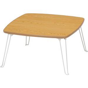 北欧風 ローテーブル/コーヒーテーブル 【四角型 ナチュラル】 幅60cm 折りたたみ 『角60』 〔リビング ダイニング〕