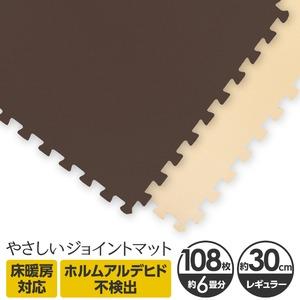 やさしいジョイントマット 約6畳(108枚入)本体 レギュラーサイズ(30cm×30cm) ブラウン(茶色)×ベージュ 〔クッションマット 床暖房対応 赤ちゃんマット〕
