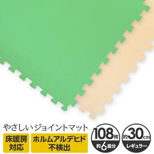 やさしいジョイントマット 約6畳(108枚入)本体 レギュラーサイズ(30cm×30cm) ミント(ライトグリーン)×ベージュ 〔クッションマット 床暖房対応 赤ちゃんマット〕