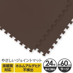 やさしいジョイントマット 約4.5畳(24枚入)本体 ラージサイズ(60cm×60cm) ブラウン(茶色)単色 〔大判 クッションマット 床暖房対応 赤ちゃんマット〕