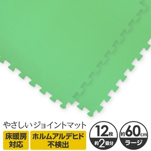 やさしいジョイントマット 12枚入 ラージサイズ(60cm×60cm) ミント(ライトグリーン)単色 〔大判 クッションマット 床暖房対応 赤ちゃんマット〕