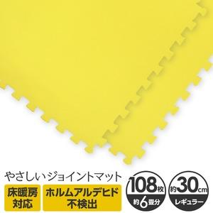 やさしいジョイントマット 約6畳(108枚入)本体 レギュラーサイズ(30cm×30cm) イエロー(黄色)単色 〔クッションマット 床暖房対応 赤ちゃんマット〕