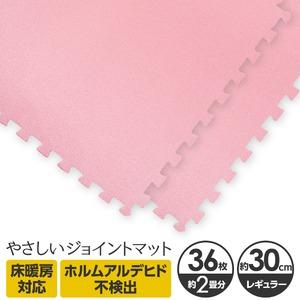 やさしいジョイントマット 約2畳(36枚入)本体 レギュラーサイズ(30cm×30cm) ピンク単色 〔クッションマット 床暖房対応 赤ちゃんマット〕