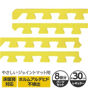 やさしいジョイントマット 約8畳分サイドパーツ レギュラーサイズ(30cm×30cm) イエロー(黄色)単色 〔クッションマット カラーマット 赤ちゃんマット〕