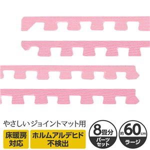 やさしいジョイントマット 約8畳分サイドパーツ ラージサイズ(60cm×60cm) ピンク単色 〔大判 クッションマット カラーマット 赤ちゃんマット〕