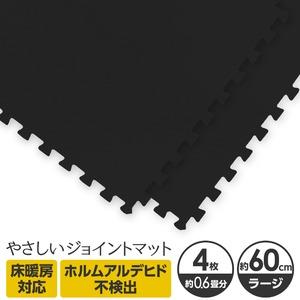やさしいジョイントマット 4枚入 ラージサイズ(60cm×60cm) ブラック(黒)単色 〔大判 クッションマット 床暖房対応 赤ちゃんマット〕