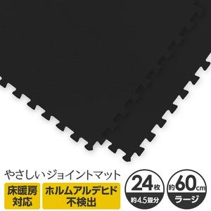 やさしいジョイントマット 約4.5畳(24枚入)本体 ラージサイズ(60cm×60cm) ブラック(黒)単色 〔大判 クッションマット 床暖房対応 赤ちゃんマット〕