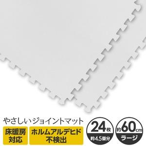 やさしいジョイントマット 約4.5畳(24枚入)本体 ラージサイズ(60cm×60cm) ホワイト(白)単色 〔大判 クッションマット 床暖房対応 赤ちゃんマット〕
