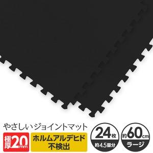極厚ジョイントマット 2cm 4.5畳 大判 【やさしいジョイントマット 極厚 約4.5畳(24枚入)本体 ラージサイズ(60cm×60cm) ブラック(黒)】 床暖房対応 赤ちゃんマット