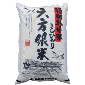 【平成29年産新米】コウノトリ舞い降りるコシヒカリ 六方銀米 10Kg(5kg白米+5kg玄米)