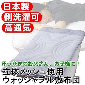 汗っかきのお父さん、お子様に!立体メッシュ使用ウォッシャブル敷布団 シングルブルー 日本製