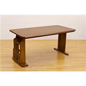 ダイニングテーブル/リビングテーブル 【幅150cm】 木製 アジャスター/収納ラック付き BRISTOL ブラウン