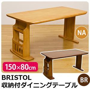 ダイニングテーブル/リビングテーブル 【幅150cm】 木製 アジャスター/収納ラック付き BRISTOL ナチュラル