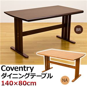 ダイニングテーブル/リビングテーブル 【幅140cm×奥行80cm】 長方形 木製 Coventry ブラウン