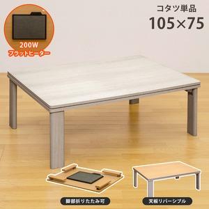 折りたたみフラットヒーターこたつテーブル 本体 【長方形/105cm×75cm】 ホワイト(白) リバーシブル天板 木目調