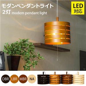 モダンペンダントライト/照明器具 【2灯】 LED電球対応 北欧風 マイルドブラウン