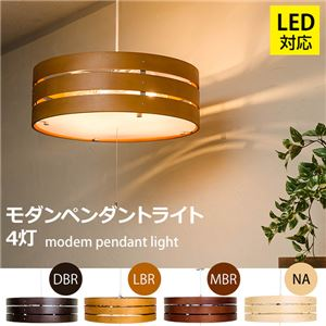 モダンペンダントライト/照明器具 【4灯】 LED電球対応 北欧風 マイルドブラウン