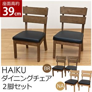 ダイニングチェア/リビングチェア 【2脚入り】 座面高39cm 木製 張地:合成皮革/合皮 HAIKU ナチュラル