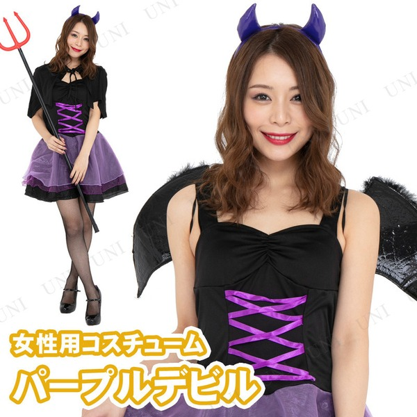 【コスプレ】CLUB QUEEN Purple Devil(パープルデビル)  ハロウィン コスプレ 衣装店