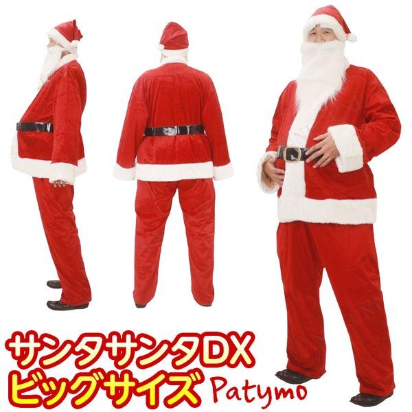 Patymo サンタサンタDX  サンタ コスプレ メンズ