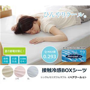 ボックスシーツ シングル 旭化成せんい 『ペアクール ボックス』 接触冷感ひんやりタッチ 洗濯可能 ベージュ 約100×200×30cm