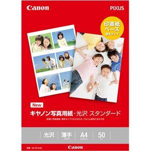 キヤノン 写真用紙・光沢 スタンダード A4 50枚 0863C005