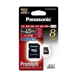 パナソニック(家電) 8GB microSDHC UHS-I メモリーカード RP-SMGA08GJK