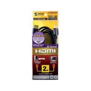 サンワサプライ HDMIイーサネットチャンネル対応ハイスピードHDMIケーブル 2m ブラック KM-HD20-20H