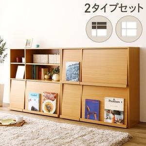 ディスプレイラック 2個セット(本棚 リビング収納)雑誌用 フラップ扉付き ナチュラル