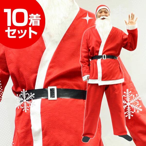 【クリスマスコスプレ 衣装 まとめ買い10着セット】P×P メンズサンタクロース サンタコスプレ男性用 5点セット ハロウィン コスプレ 衣装店