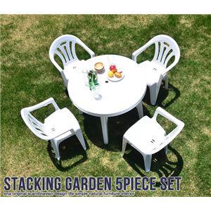 ガーデンテーブルセット 5点(丸型テーブル&スタッキングチェア4点) ポリプロピレン製/軽量 ホワイト(白)