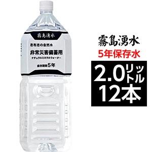 霧島湧水 5年保存水 備蓄水 2L×12本(6本×2ケース)