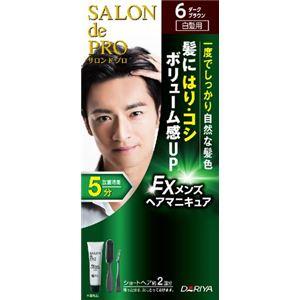 ダリヤ サロンドプロ EXメンズヘアマニキュア(白髪用) 6【ダークブラウン】 × 3 点セット