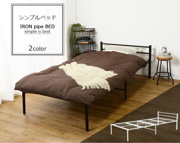シンプルシングルパイプベッド (フレームのみ) 幅99cm