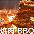 焼肉・バーベキュー特集