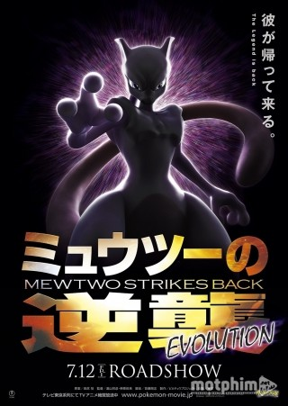 Pokemon Movie 22: Mewtwo Phục Thù
