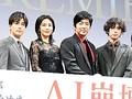 映画『AI崩壊』ジャパンプレミア 舞台挨拶にて