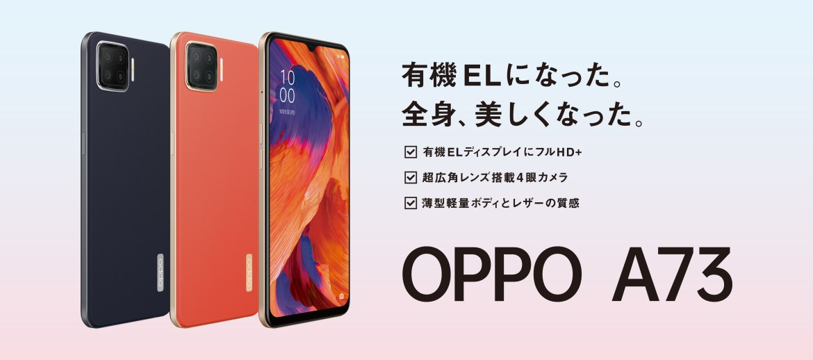 OPPO A73 Activate the Moment