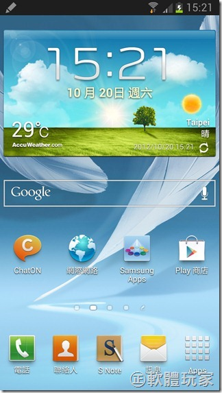Screenshot_2012-10-20-15-21-32
